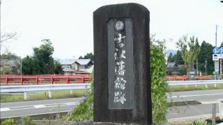 吉江藩の館跡