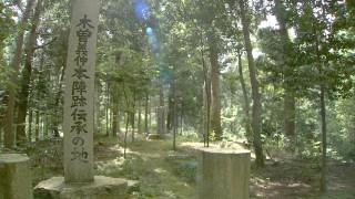 木曽義仲本陣跡伝承の地