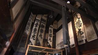 右近家に展示される船幟
