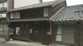 町家を改装した小浜町並み保存資料館(小浜市鹿島)