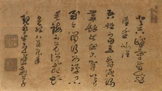 200年以上前に玄透禅師が坐禅石を見て詠んだ漢詩