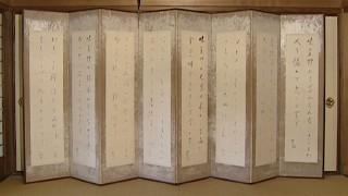 与謝野夫妻が毫摂寺で詠んだ歌を収めた屏風