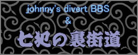 johnny's divert BBS